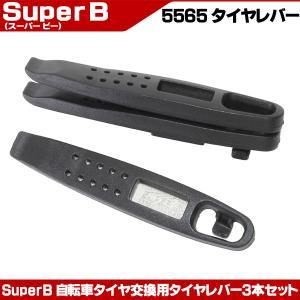 SUPER B タイヤレバー 5565 自転車パーツ otoko-style