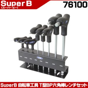 SUPER B 自転車工具 76100 T型BP六角棒レンチセット|otoko-style