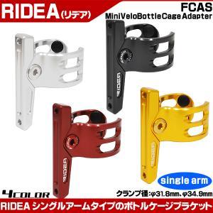 RIDEA FCAS Mini Velo Bottole Cage Adapter(Single arm) ボトルケージ ドリングホルダー otoko-style