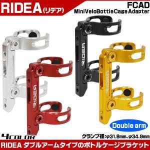 RIDEA FCASD Mini Velo Bottole Cage Adapter(Double arm) ボトルケージ ドリングホルダー otoko-style