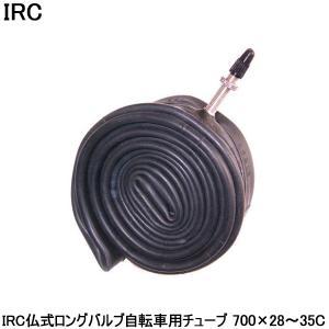 自転車 タイヤチューブ IRC 自転車用チューブ 700C 700×28〜35C/27×1 1/8〜...