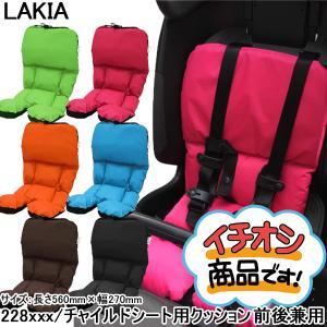 LAKIA(ラキア)  チャイルドシート用クッション 前後兼用 228xxx 自転車 子供乗せ  |otoko-style