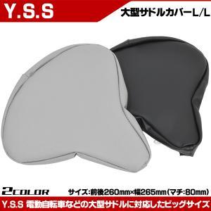 Y.S.S 大型サドルカバー L/L 自転車 サドルカバー otoko-style