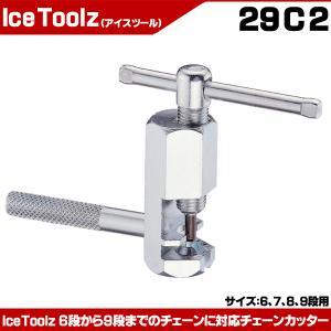 IceToolz チェーン切り 29C2 自転車 工具 メンテナンス チェーン|otoko-style