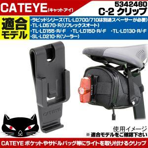 キャットアイ C-2 5342460 クリップ ライト バッグ|otoko-style