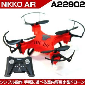 ドローン おもちゃ 子供向け 初心者  Nikko Air Drone Freestyle フリースタイル