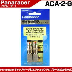 Panaracerパナレーサー バルブアダプター ACA-2-G 英式から米式へ変換|otoko-style