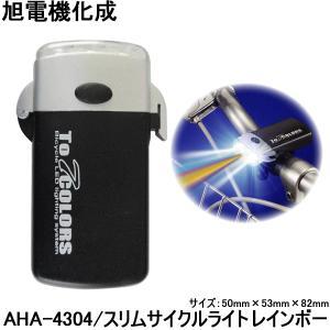 自転車 ライト スマイルキッズ スリムサイクルライトレインボー AHA-4304 LEDライト|otoko-style