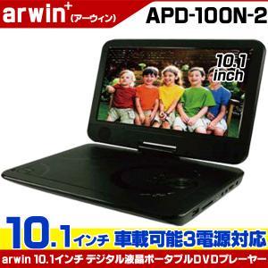 DVDプレイヤー ポータブル ポータブルDVDプレーヤー 10.1型 バッテリー内蔵 Arwin(アーウィン)APD-100N2|otoko-style