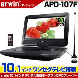 ポータブルDVDプレーヤー ポータブル DVDプレーヤー 10.1型 バッテリー内蔵 フルセグ搭載 Arwin(アーウィン) APD-107F|otoko-style