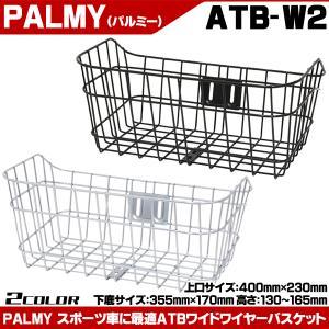 【ポイントアップ 5のつく日】自転車かご PALMY ATBワイドワイヤーバスケット ATB-W2 バスケット かご|otoko-style