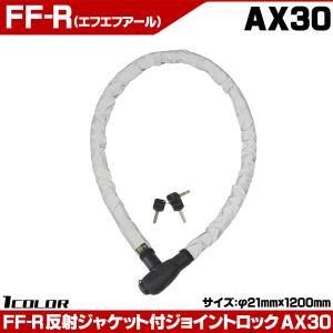 自転車ロック(鍵) FF-R 反射ジャケット付ジョイントロック AX30|otoko-style