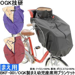 OGK技研 まえ幼児座席用ブランケット BKF-001 自転車用チャイルドシート 子供のせ カバー|otoko-style