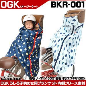 OGK技研 うしろ子供のせ用ブランケット BKR-001 自転車用チャイルドシート 子供のせ カバー|otoko-style