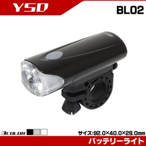 YSD ライト バッテリーライト BL02 LEDライト|otoko-style