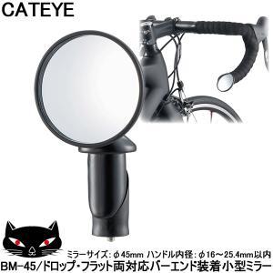 CATEYE(キャットアイ)バーエンドミラー BM-45 サイクルミラー バックミラー|otoko-style