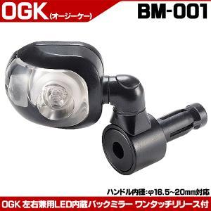 OGK LED内蔵バックミラー BM-001 サイクルミラー|otoko-style