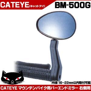 キャットアイ マウンテンバイク用バックミラー BM-500G サイクルミラー|otoko-style