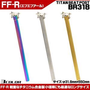 FF-R TITAN SEAT POST B349 シートポスト 自転車 サドル otoko-style