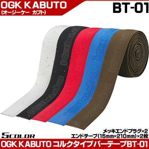 OGK コルクタイプバーテープ BT-01 自転車 テープ メンテナンス アクセサリー|otoko-style