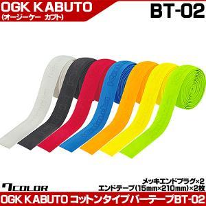 OGK KABUTO コットンタイプバーテープ BT-02 バーテープ バーエンド|otoko-style