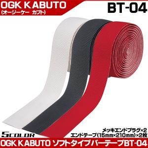 OGK ソフトタイプバーテープ BT-04 自転車 テープ|otoko-style