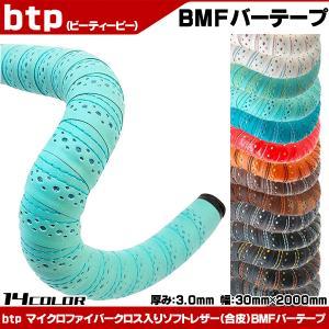 BTP 自転車 バーテープ BMF マイクロファイバー ロードバイク テープ 滑り止め ドロップハンドル|otoko-style