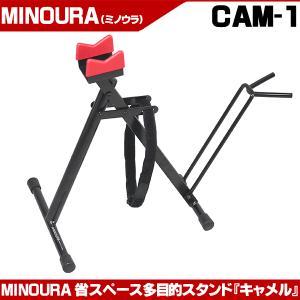 MINOURAミノウラ スタンド CAM-1 キャメルスタンド メンテナンス|otoko-style