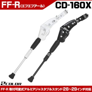 FF-R 取付可変式アルミアジャスタブルスタンド CD-160X スタンド 片足スタンド|otoko-style