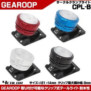 【ポイントアップ ゾロ目の日】サークルクランプライト CPL-B リアライト ライト ヘルメット 小型 otoko-style