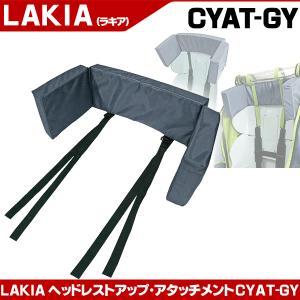 LAKIA(ラキア) ヘッドレストアップ・アタッチメント CYAT-GY 自転車 チャイルドシート 子供乗せ|otoko-style