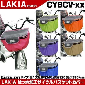 LAKIA(ラキア) サイクルバスケットカバー CYBCV-xx カバー カゴカバー|otoko-style