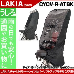 チャイルドシート レインカバー リア 後ろ用 LAKIA(ラキア) リフトアップモデル(ブラック) CYCV-R-ATBK 自転車 子供乗せ|otoko-style