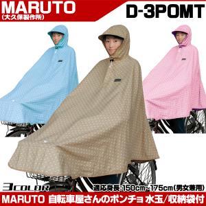 MARUTO 自転車屋さんのポンチョ D-3POMT 水玉 窓付 レインカバー ポンチョ 雨具 otoko-style