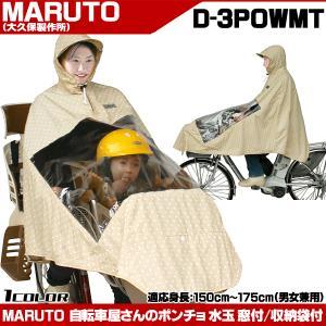 MARUTO 自転車屋さんのポンチョ D-3POWMT 水玉 窓付 レインカバー ポンチョ チャイルドシート 子供のせ otoko-style