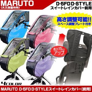 MARUTO D-5FD D STYLE スイートレインカバー 前用 チャイルドシートカバー 子供のせ otoko-style