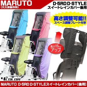MARUTO D-5RD D STYLE スイートレインカバー 後用 子供のせ カバー チャイルドシートカバー otoko-style