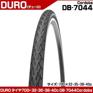 【倍倍ストア! 当店商品ポイントアップ】自転車 タイヤ 700C DURO DB-7044 Cordoba 700×32C 700×35C 700×38C 700×40Cの画像