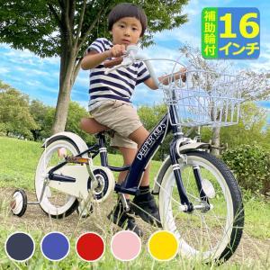 子供用自転車 16インチ 幼児用自転車 カゴ付き 補助輪付き 男の子 女の子 おしゃれ DEEPER DE-001|otoko-style