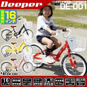 子供用自転車 16インチ おしゃれ こども用 自転車 カゴ付き 補助輪付き 男の子 女の子 4色 DEEPER DE-001|otoko-style