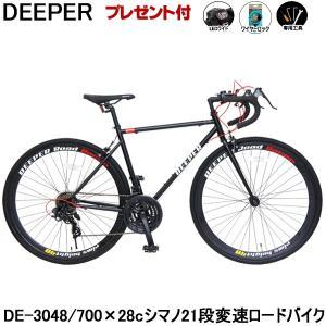 【特典付き】 ロードバイク 自転車 本体 700C 初心者 エントリーモデル 700×28C シマノ21段変速 軽量 DEEPER DE-3048