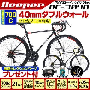 【ポイントアップ ゾロ目の日】【特典付き】 ロードバイク 自転車 本体 700C 初心者 エントリーモデル 700×28C シマノ21段変速 軽量 DEEPER DE-3048|otoko-style