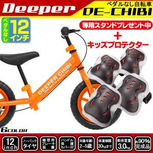 ペダルなし自転車+プロテクターセット DEEPER CHIB...