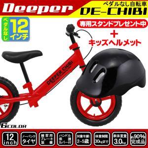 ペダルなし自転車+子供用ヘルメットセット DEEPER CHIBI ブレーキ付き バイク キック ランニング RBJ ランニングバイクジャパン大会公認 送料無料|otoko-style