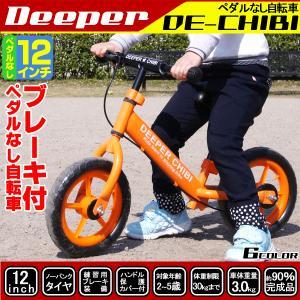 ペダルなし自転車 子供用自転車 バイク キッズ ランニング ブレーキ付き DEEPER CHIBI RBJ ランニングバイクジャパン大会公認|otoko-style