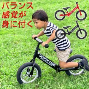 ペダルなし自転車 エアータイヤ DEEPER DE-CHIBI-GT 子供用 RBJ ランニングバイクジャパン大会公認|otoko-style