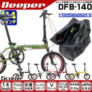 ■メーカー DEEPER ■商品名 14インチ 折りたたみ自転車 アルミフレーム ■本体サイズ(約)...