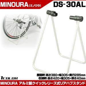 MINOURAミノウラ DS-30AL リアハブスタンド 自転車置き場|otoko-style