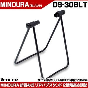 MINOURAミノウラ DS-30BLT リアハブスタンド 自転車置き場 パーツ|otoko-style