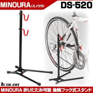 MINOURAミノウラ DS-520 フックスタンド 自転車置き場|otoko-style